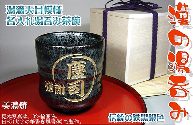 名入れ彫刻油滴天目湯呑み茶碗 退職祝い プレゼント