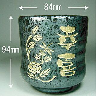 湯呑み茶碗寸法