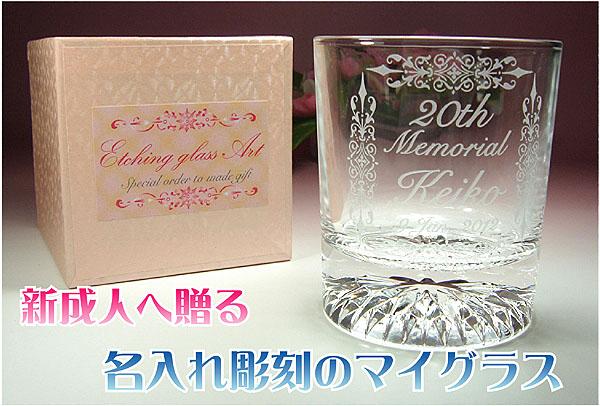 ご成人祝いに名入れ彫刻のマイグラス