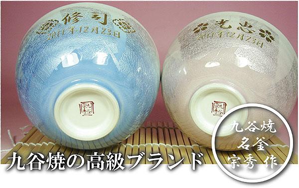 九谷焼の高級ブランド釜 宗秀釜 作