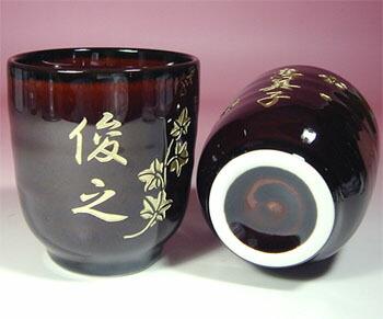 うるしのような美しい色合いの湯のみ茶わん