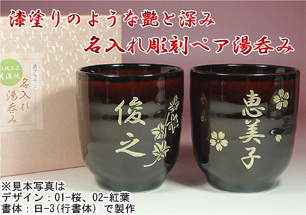 お名前彫刻 ペア湯呑み茶碗 名入れの夫婦湯のみ