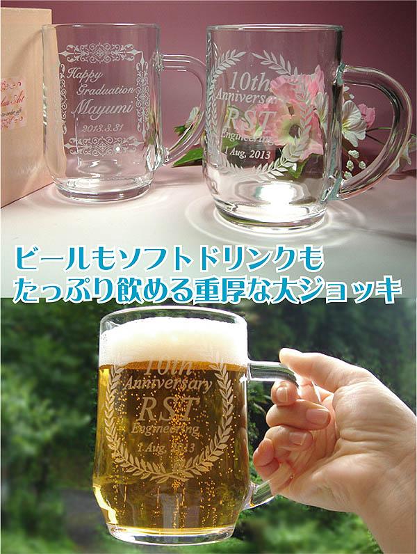 名入れ彫刻ガラスビールジョッキ 記  念品、ノベルティ