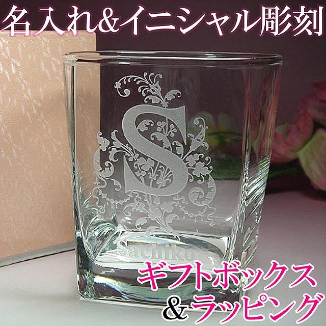 イニシャル&名入りグラス