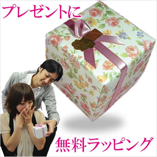 ギフト、プレゼントに無料ラッピング