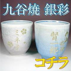 九谷焼夫婦ペア湯のみ茶碗