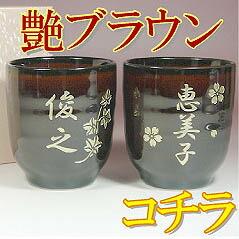 美濃焼き漆色ペア湯のみ茶碗