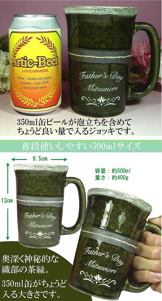 美濃焼き 陶器ビアマグのサイズ