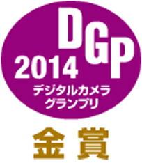 デジタルカメラグランプリ2014金賞