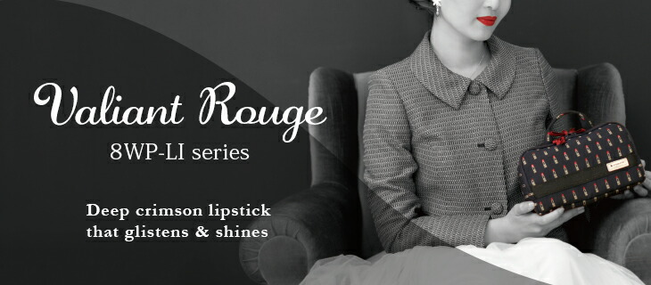 LIシリーズ<Valiant Rouge(ヴァリアント・ルージュ)>