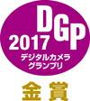 デジタルカメラグランプリ2017金賞