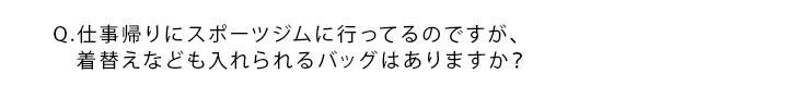 バッグ特集2019【ビジネス編】
