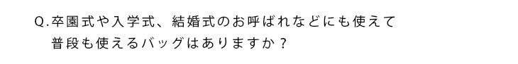 バッグ特集2019【日常編】