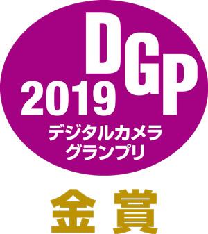デジタルカメラグランプリ2019金賞