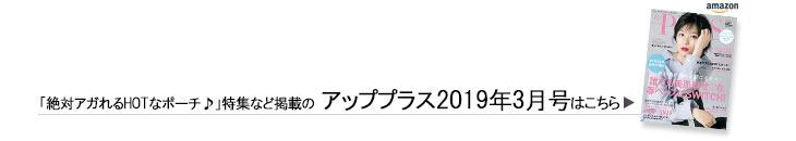 アッププラス特集201903