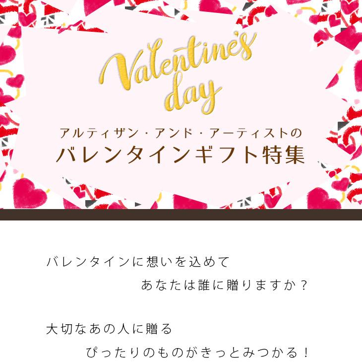 A&Aのバレンタイン1901