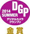 デジタルカメラグランプリ2014SUMMER金賞
