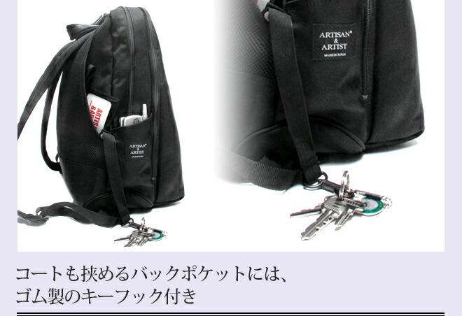 コートも挟めるバックポケットには、ゴム製のキーフック付き