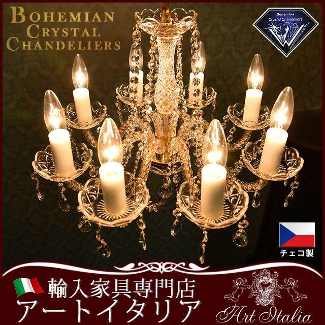送料無料チェコ製クリスタル8灯シャンデリア簡単取り付けプレミアム