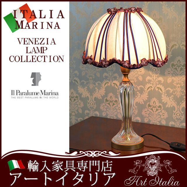 イタリア製 Il Paralume Marina ヴェネチアランプ