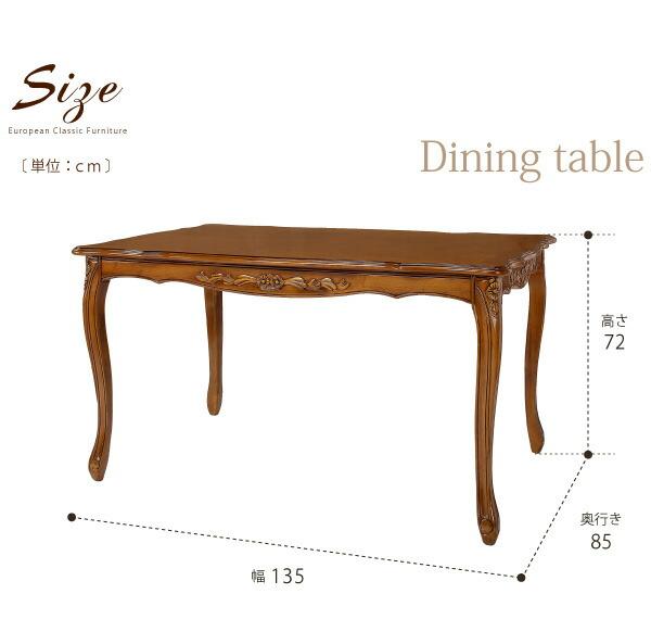 135ダイニングテーブルサイズ