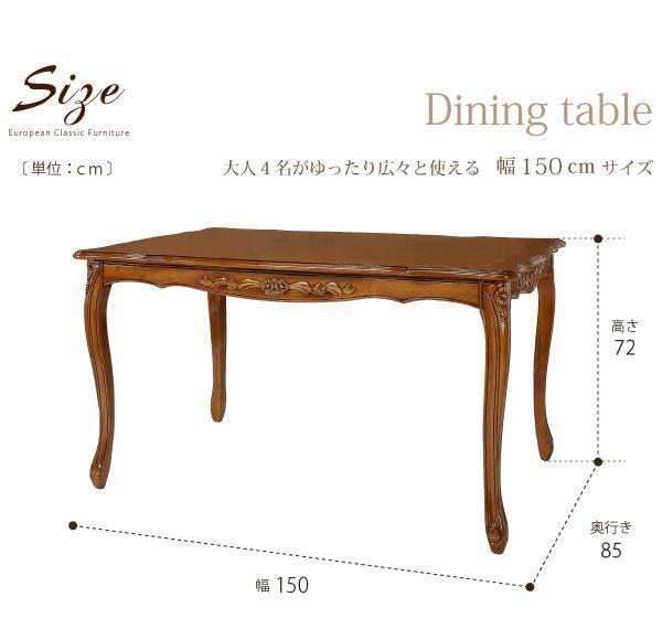 155ダイニングテーブルサイズ