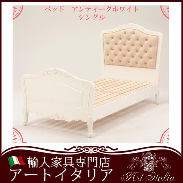 ヴィオレッタ シングルベッド