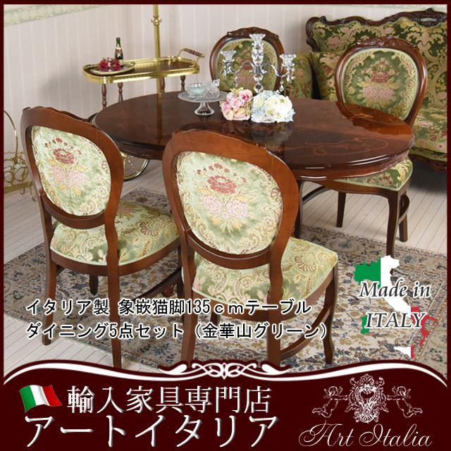 イタリア製 ダイニングテーブル 5点セット 食卓 テーブル チェア セット 象嵌 金華山