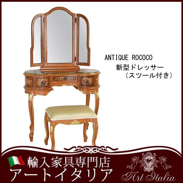 ANTIQUE ROCOCO ロココ フィリップ 新型ドレッサー(スツール付き)