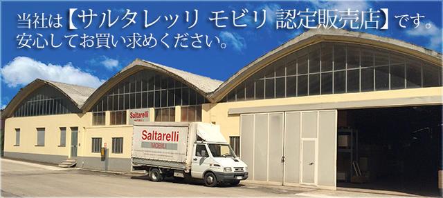 当社はサルタレッリ公式認定販売店です