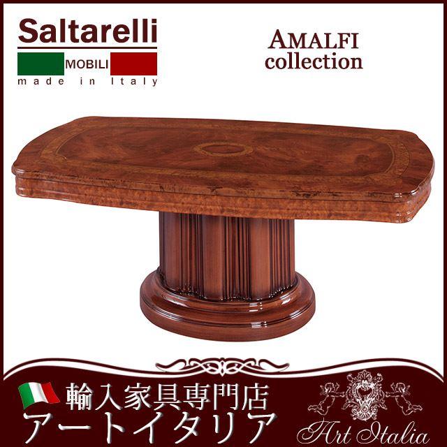 AMALFIアマルフィセンターテーブル