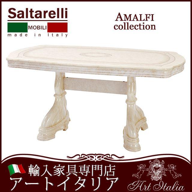 AMALFIアマルフィダイニングテーブル
