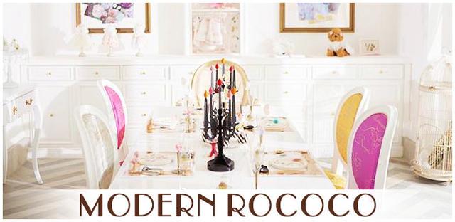 MODERN ROCOCOモダンロココスタイル