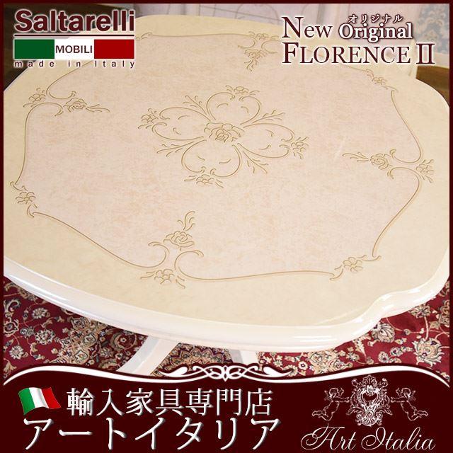 サルタレッリ 新フローレンスII イタリア家具 コーヒーテーブル95cm ホワイト モダン 白