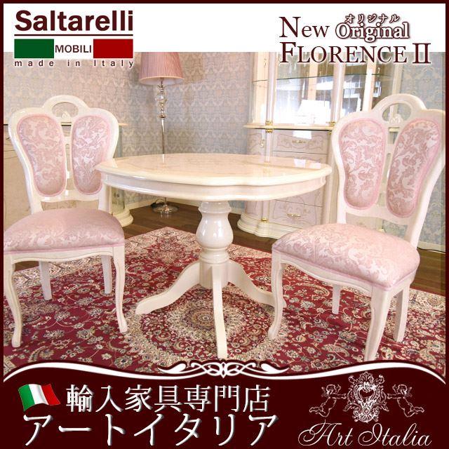 サルタレッリ 新フローレンスII イタリア家具 コーヒーテーブル3点セット ホワイト モダン 白