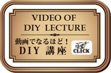 動画でDIY講座