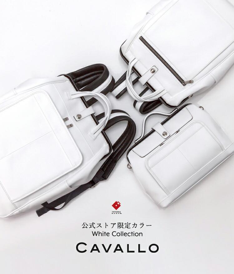 豊岡鞄白企画カバロ