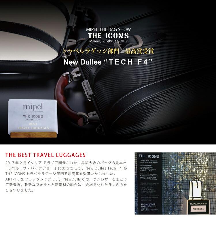 ニューダレス TECH ミペル 最高賞受賞