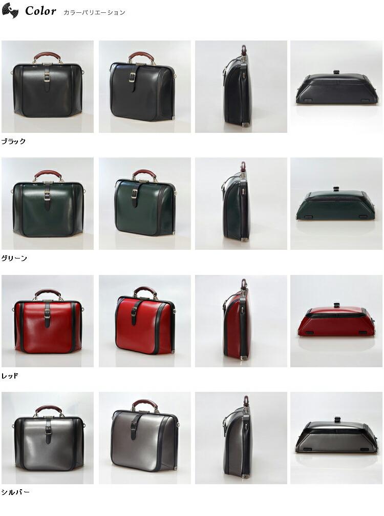 黒、赤、緑、シルバーのダレスバッグ