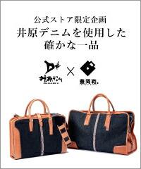井原×豊岡鞄