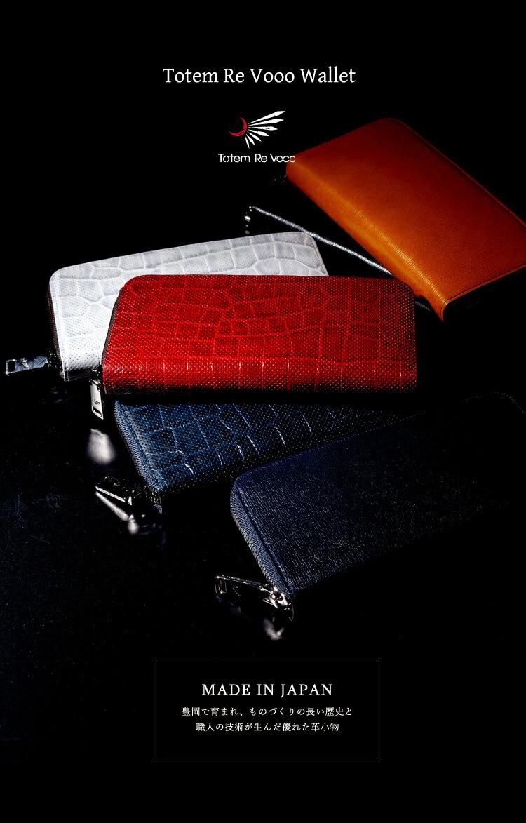 トーテム 財布