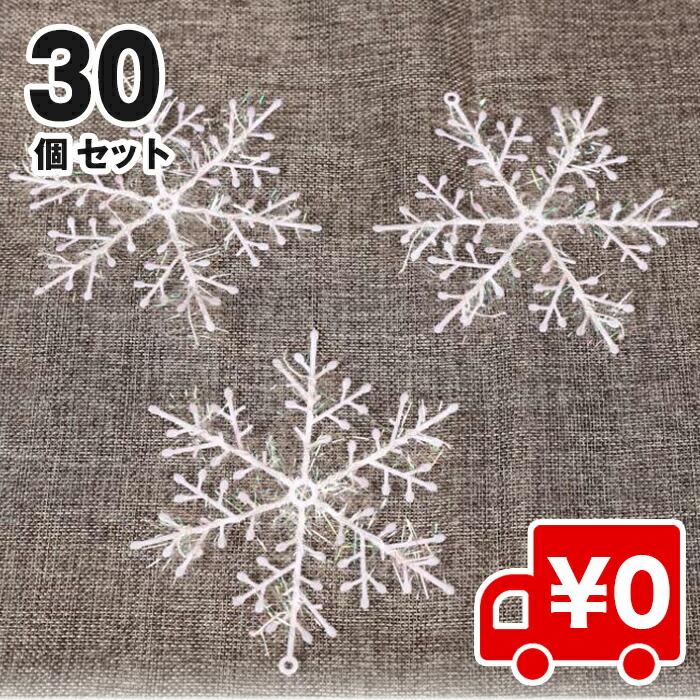 【30個】雪の結晶 オーナメント