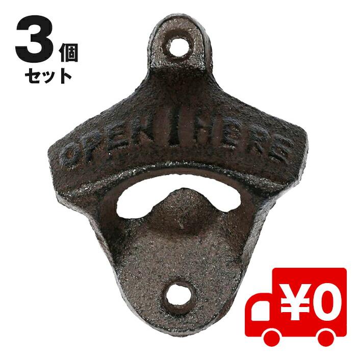 【3個セット】ヴィンテージ風 栓抜き 鋳鉄