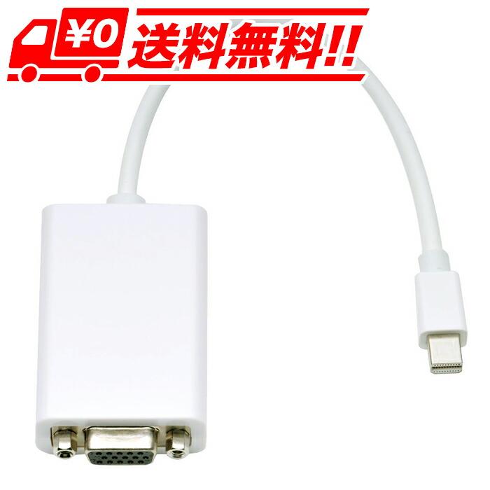 Mini Display Port → VGA 変換アダプター