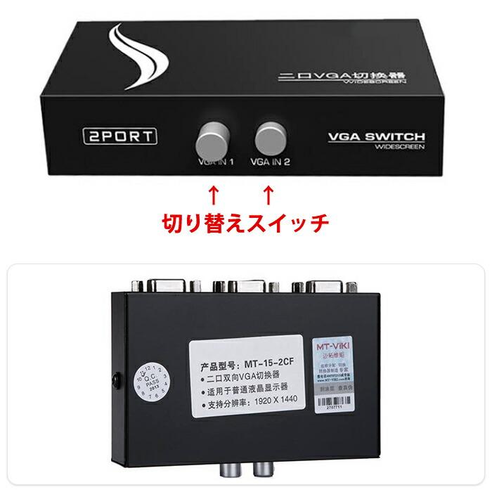 VGA切替器 2入力1出力 1入力2出力