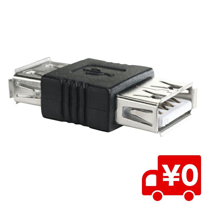 USB 変換 アダプタ メス-メス Aコネクタ