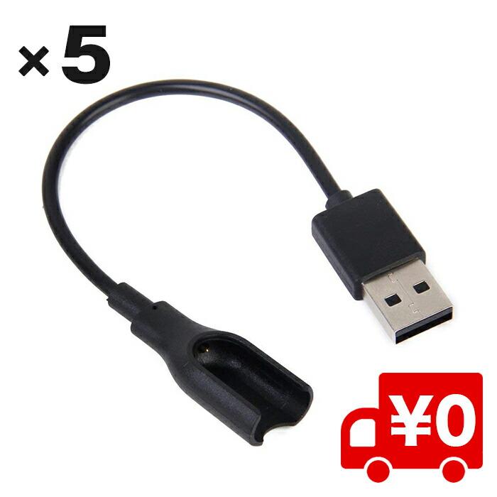 【5本セット】USB充電ケーブル Xiaomi Miバンド1用