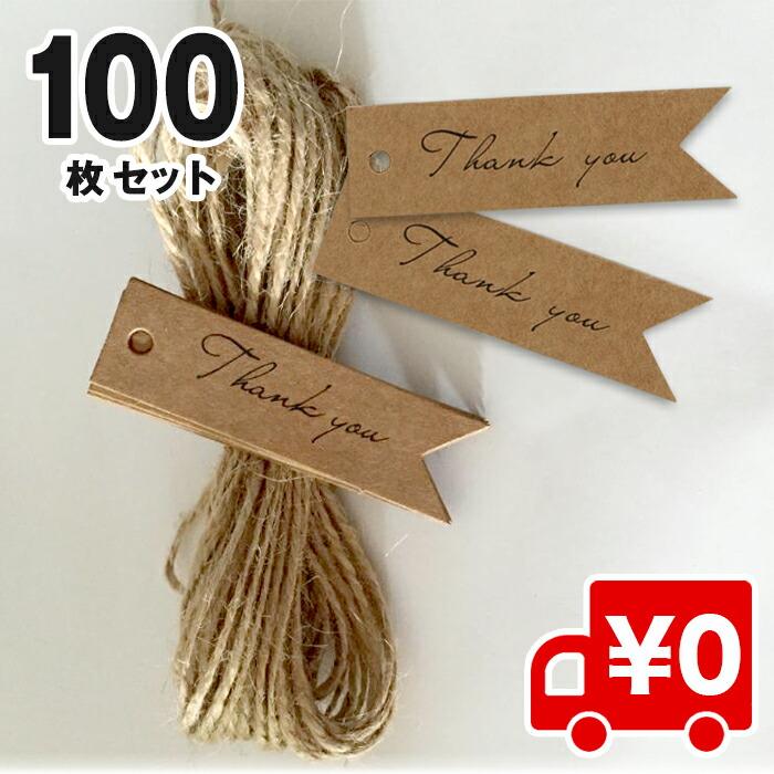 【100枚セット】Thank you クラフトタグ
