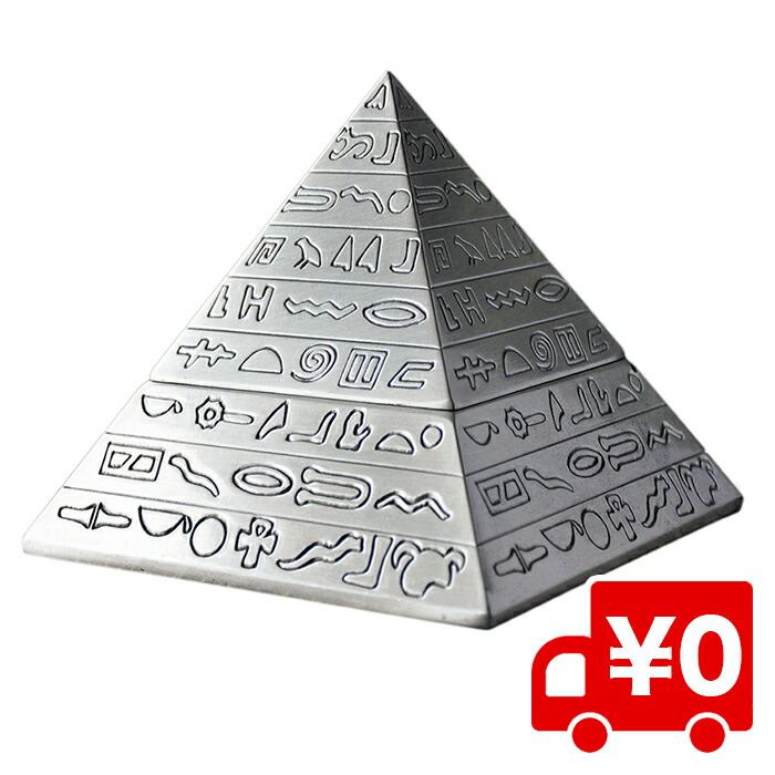 ピラミッド型 灰皿