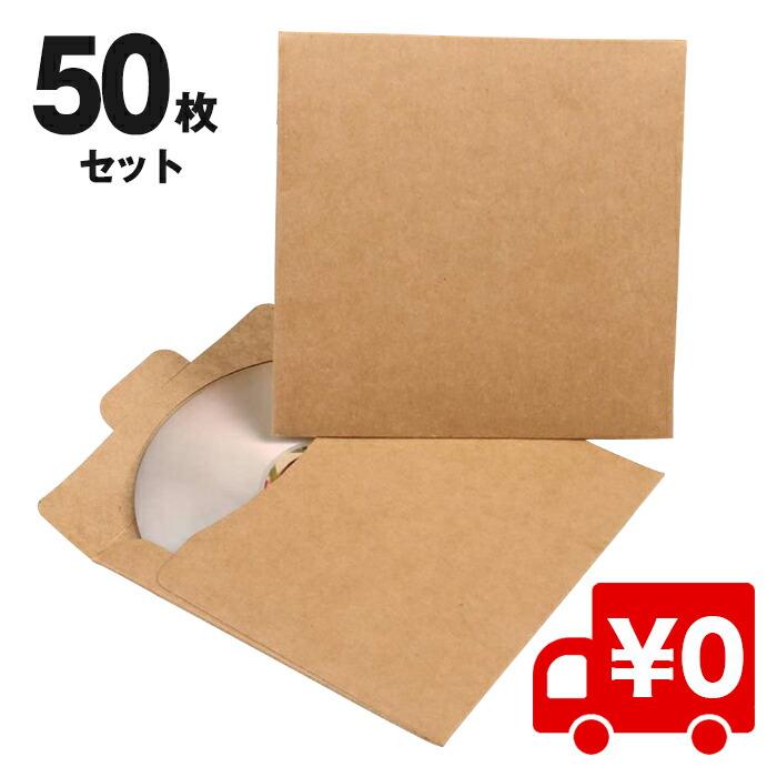 【50枚セット】CD DVD 収納封筒 無地